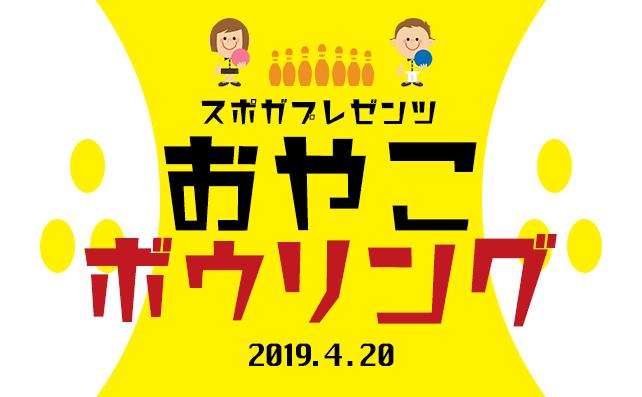【4/20(Sta)開催!!】親子ボウリング