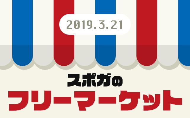 【木曜日の祝日開催!】スポガフリーマーケット
