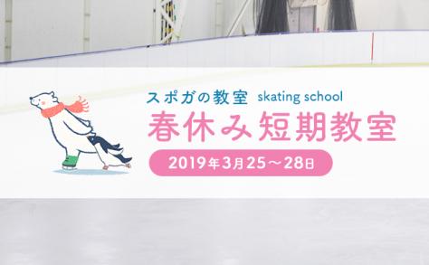 【アイススケート初心者向け】春休み短期教室