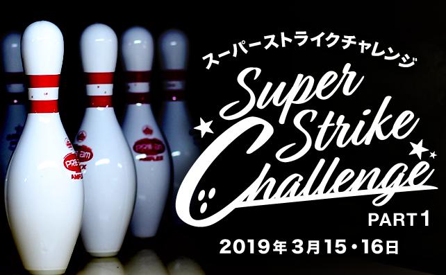 【3月第一弾】スーパーストライクチャレンジ