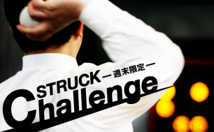【週末限定】ストラックチャレンジ