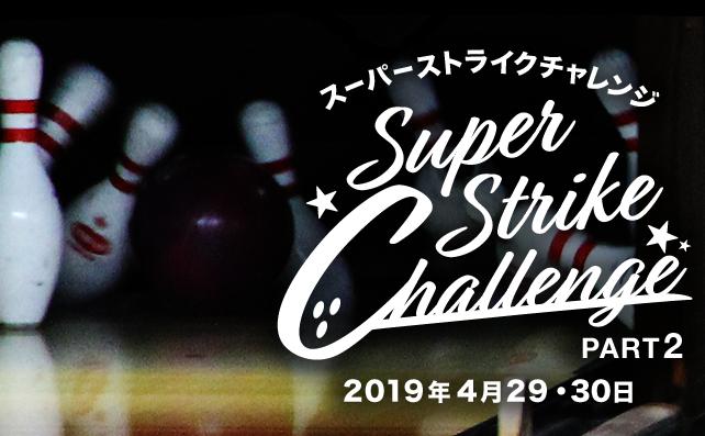 【4月第2弾】スーパーストライクチャレンジ