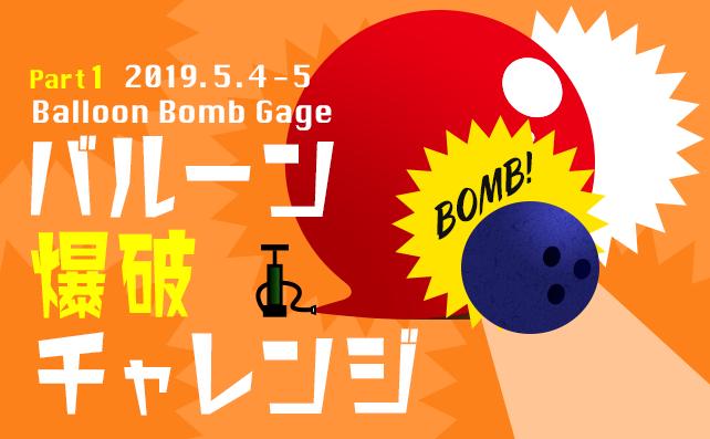 【5月第一弾】バルーン爆破チャレンジ