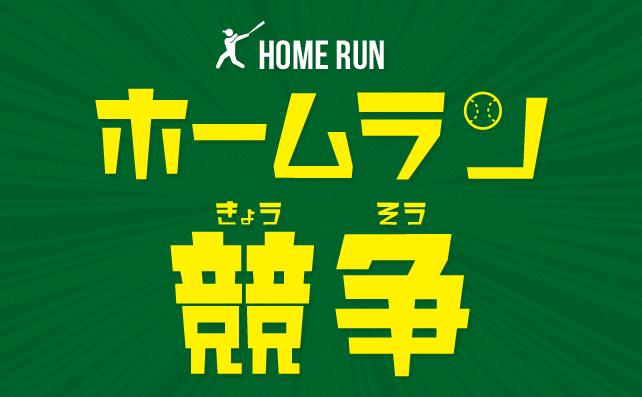 【目指せホームラン王!】ホームラン競争