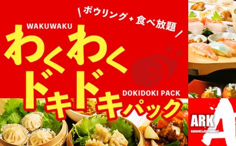 【ボウリング+食べ放題】わくわくドキドキパック