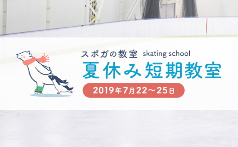 【4日間短期集中スケート教室】夏休み短期教室