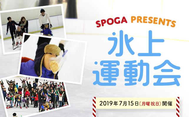 \7/15(月曜日祝日)開催!/氷上運動会