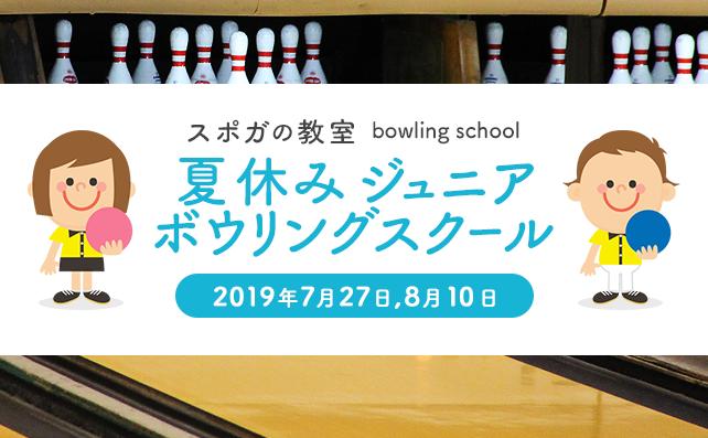 夏休みジュニアボウリング教室