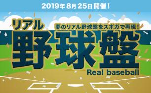 【リアル野球盤をスポガで再現!】リアル野球盤