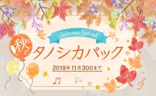 【ボウリングセットがオトク♪】秋のタノシカパック