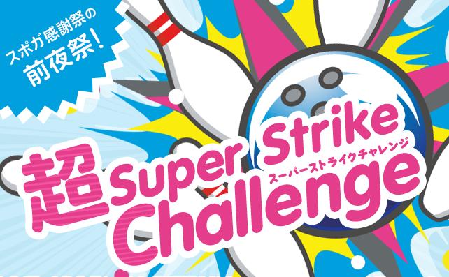 超スーパーストライクチャレンジ