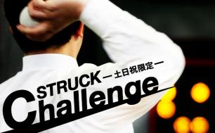 <11月も賞品ゲット!>ストラックチャレンジ