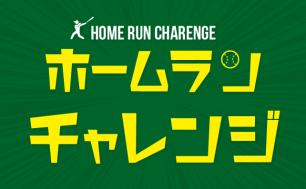 【BC】ホームランチャレンジ