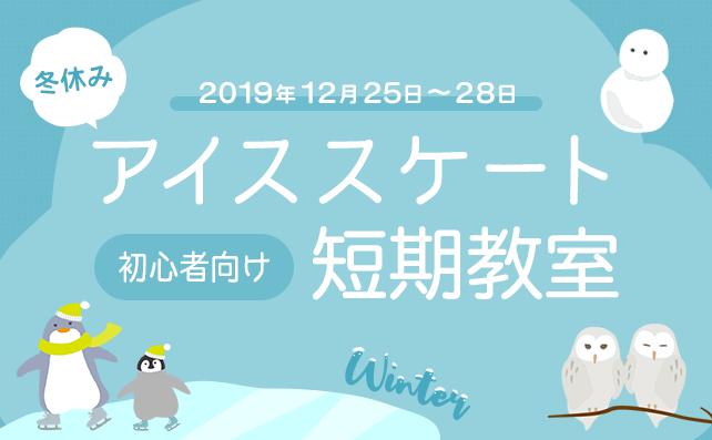 【4歳から参加できる初心者向け】冬休みアイススケート短期教室