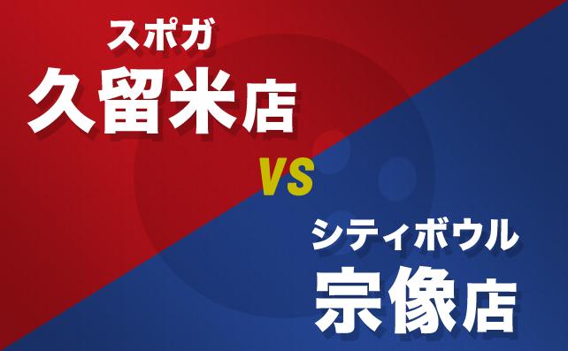 【1/3開催!】店舗対抗ストライクチャレンジ