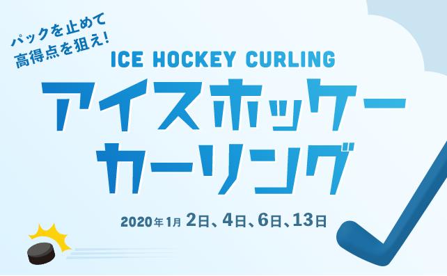 アイスホッケーカーリング