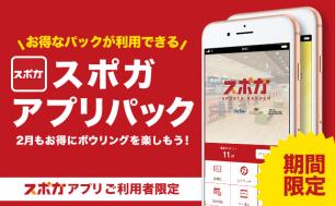 <期間限定復活>大好評!アプリパック!