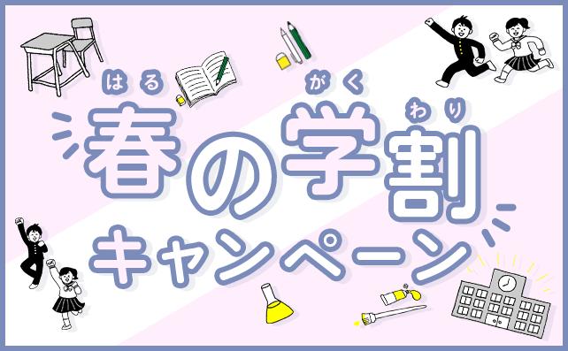 【お得にスケートを楽しめる♪】春の学割キャンペーン