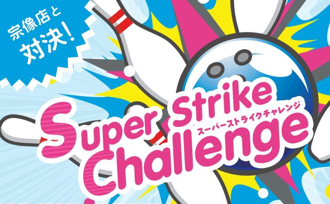 二店舗対抗スーパーストライクチャレンジ