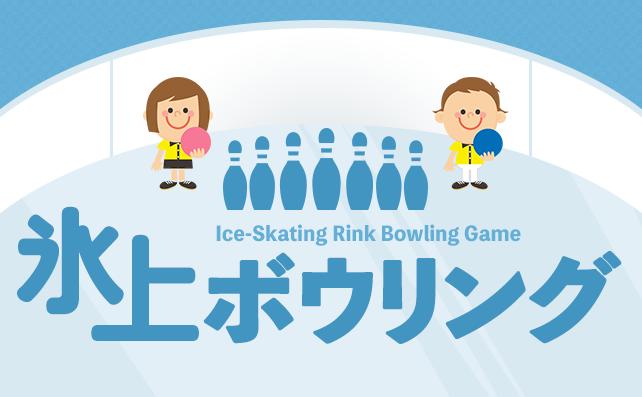 氷上ボウリング