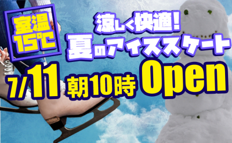 2020.7/11アイススケートオープン