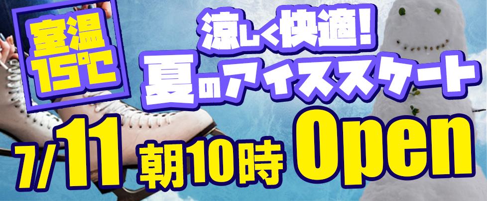 アイススケート7/10朝10時オープン