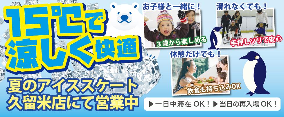 アイススケート夏営業中!
