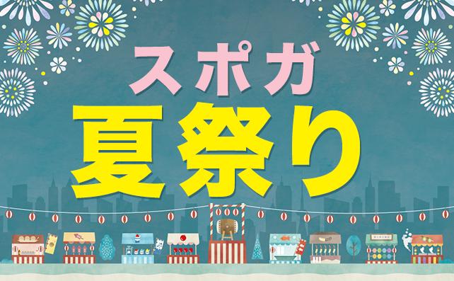 スポガ夏祭り