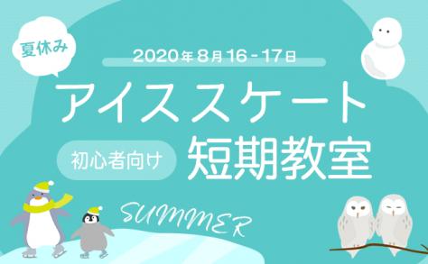 【初心者向け】アイススケート夏休み短期教室