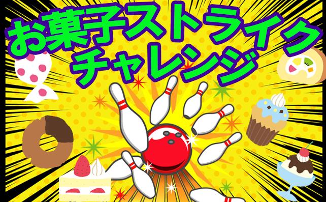 お菓子ストライクチャレンジ