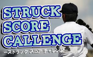 【BC】ストラック スコアチャレンジ