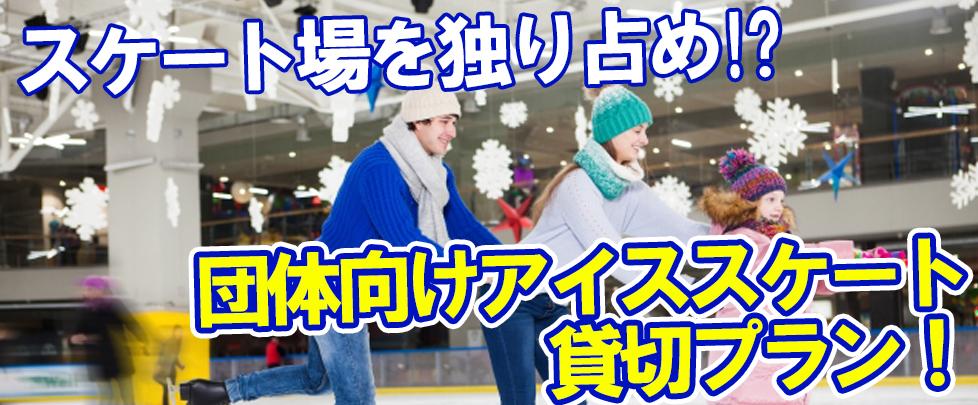 アイススケート貸切プラン