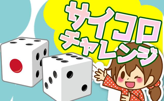 【最大600円OFF䛾割引券が当たる!】サイコロチャレンジ