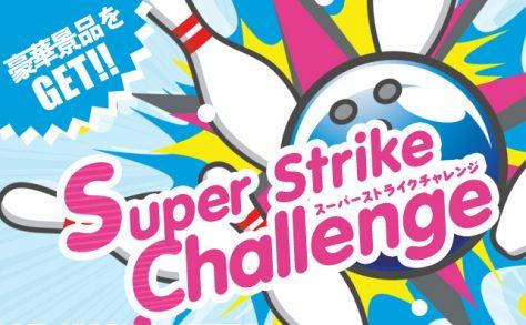 開催日:2021年11月13日 スーパーストライクチャレンジ