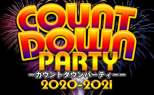 開催日:2020年12月31日 スポガカウントダウンパーティー