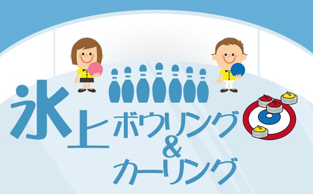 開催日:2020年12月28・29日 氷上ボウリング&カーリング