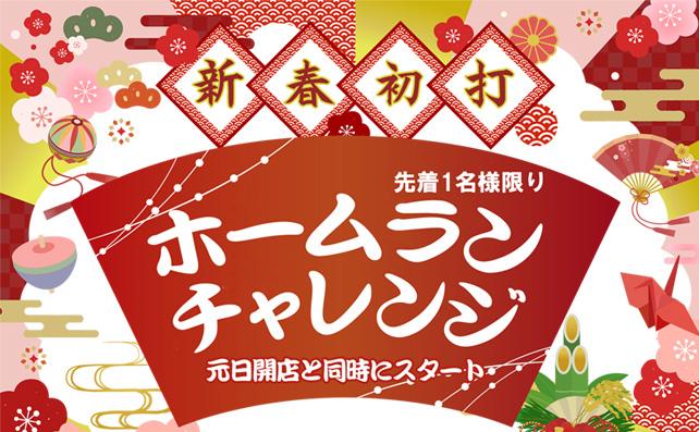 開催日:2021年1月1日(元旦)新春初打ち!ホームランチャレンジ!