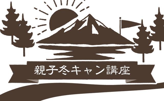 開催日:2021年1月17日 親子冬キャン講座
