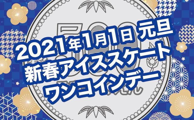 開催日:2021年1月1日(元旦)