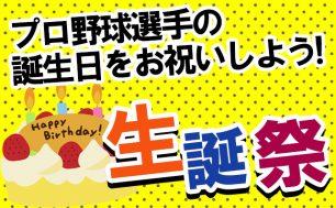 開催日:2021年4月1~30日 生誕祭