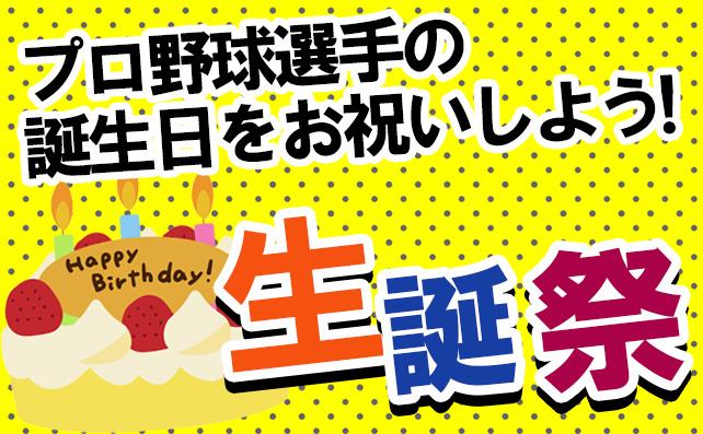 開催日:2021年2月1~28日 生誕祭