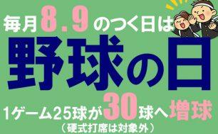 開催日:2021年4月の8.9がつく日