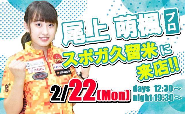 開催日:2021年2月22日 尾上萌楓プロフレンドリーマッチ&チャレンジマッチ