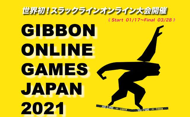 開催日:2021年2月28日 GIBBON スラックラインオンライン大会