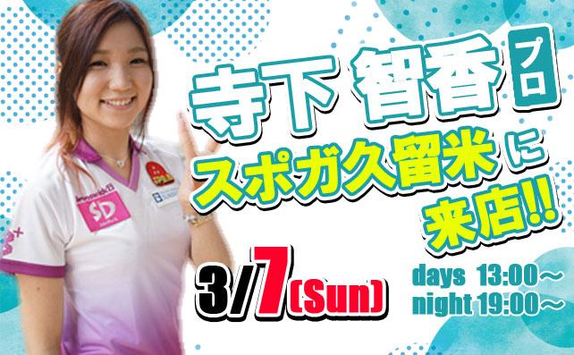 開催日:2021年3月7日 寺下智香プロフレンドリーマッチ&チャレンジマッチ