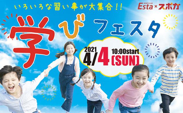 開催日:2021年4月4日 学びフェスタ
