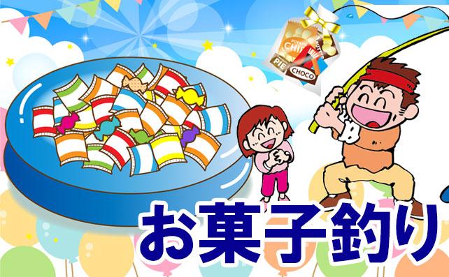 開催日:2021年3月13.27日 お菓子釣り体験