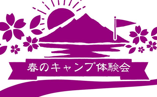 開催日:2021年3月21日 春のキャンプ体験会