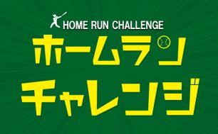 開催日:2021年4月の土日 ホームランチャレンジ