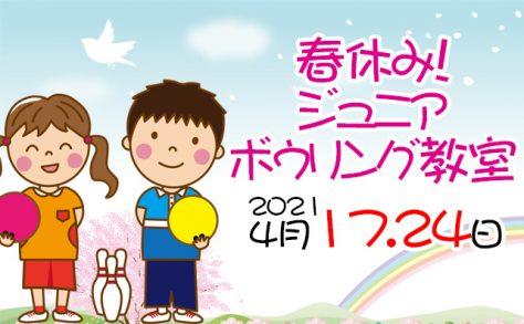 開催日:2021年4月17.24日 春休み!ジュニアボウリング教室